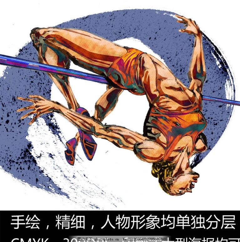 手绘人物 跳高 运动员