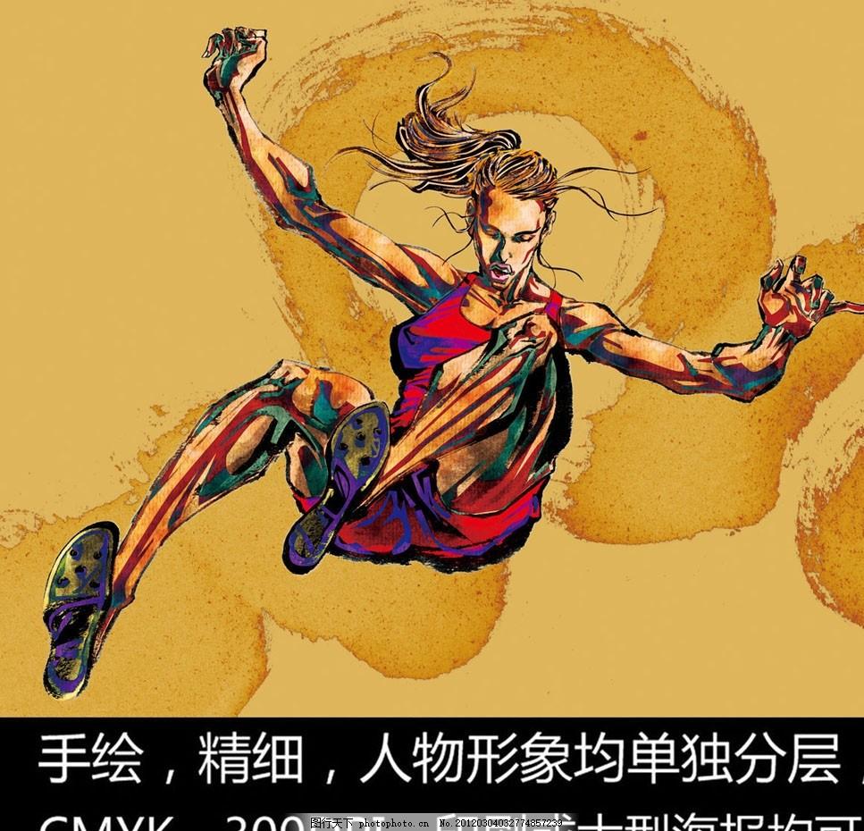 手绘人物 跳远 运动员