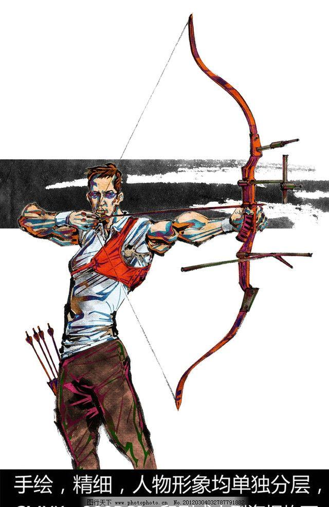 手绘人物 射箭 运动员图片