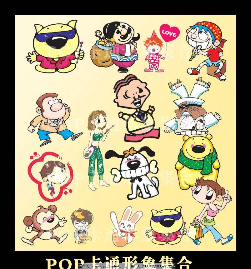 卡通手绘pop 可爱 卡通人物 小狗 小丑 美女 财神 兔子 猴子
