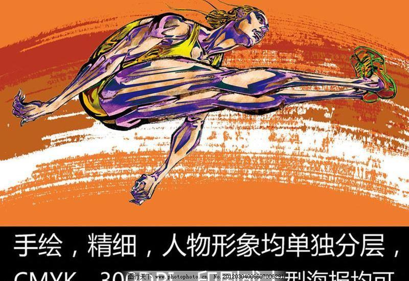 手绘人物 跳远 运动员图片
