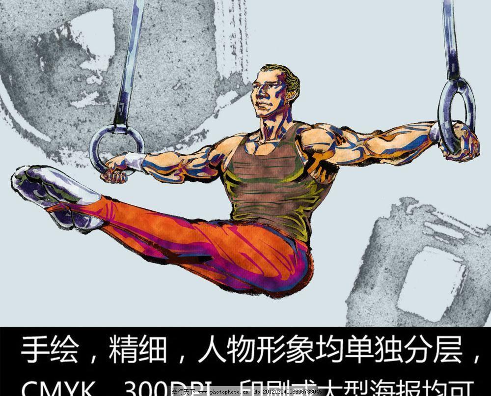 手绘人物 体操 吊环 运动员图片