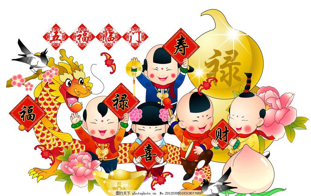 龙首娃娃 孩子 儿童 过年 喜气 高兴 福禄寿 蟠桃 元宝