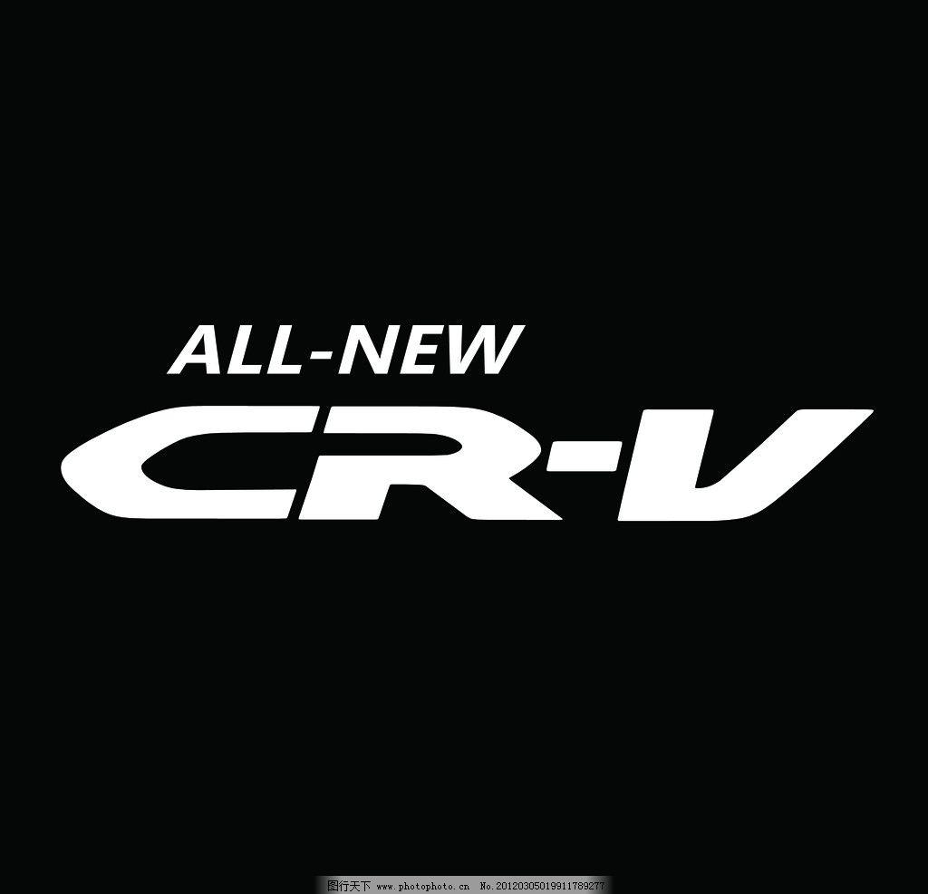 本田新cr vlogo 标志 all new cr v 企业logo标志 标识标志图标 矢量
