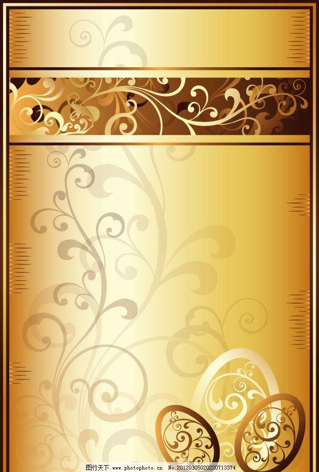 鸡蛋花纹 金色 金边 金蛋 鸡蛋 花纹鸡蛋 古典 花纹 花边 边框 欧式