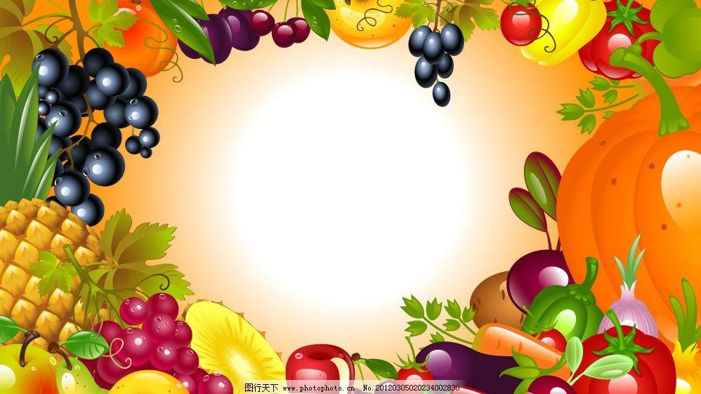 水果动态边框素材