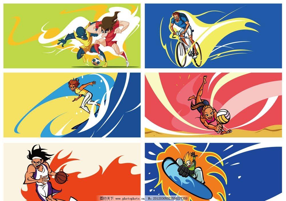 儿童画 卡通画 运动系列 矢量图 动漫 足球 自行车 篮球 排球 滑板