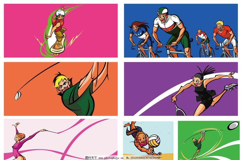儿童画 卡通画 运动系列 矢量图 动漫 滑板 高尔夫 自行车 网球 羽毛