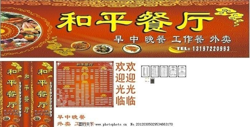 菜谱 餐厅室内菜谱 点菜单 外卖卡 菜馆招牌背景 美味 广告设计 矢量