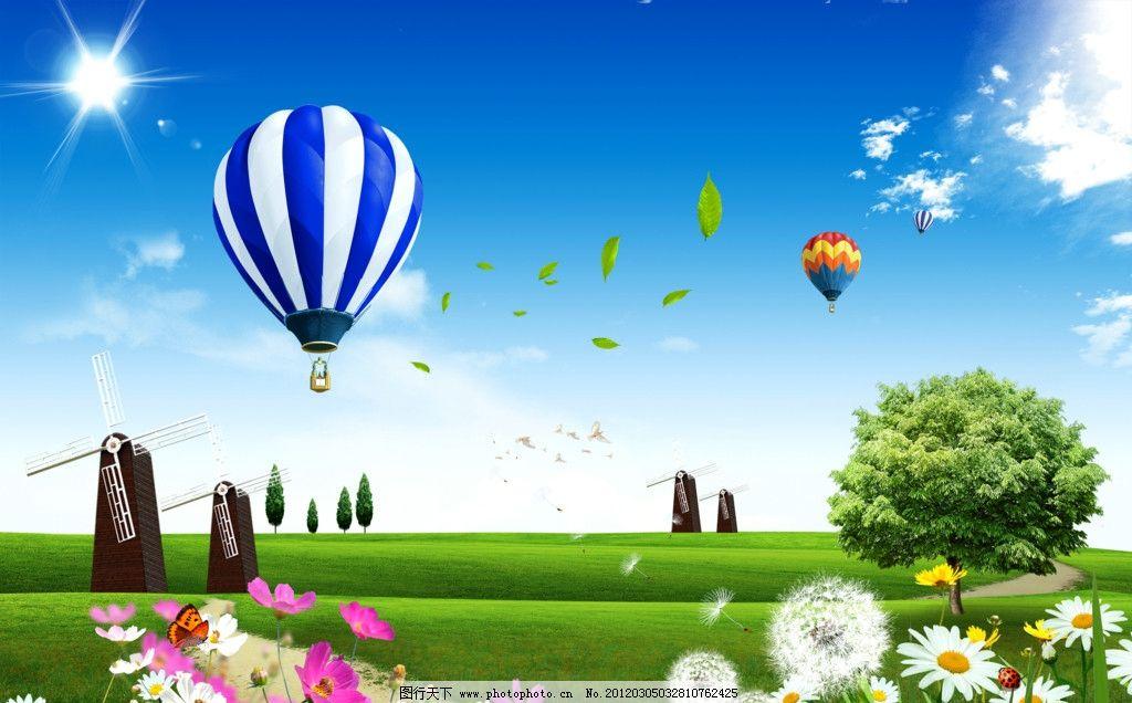 风车村庄风景图片