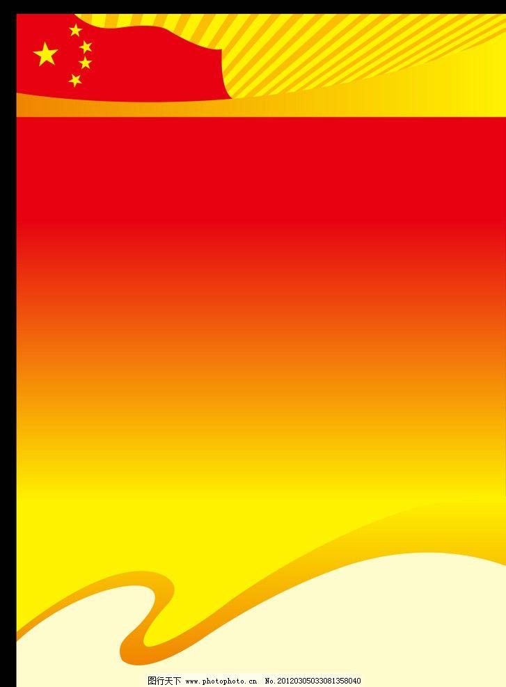 红色图版 图版 红色背景 广告展板 展板 国旗 渐变 psd分层素材 源