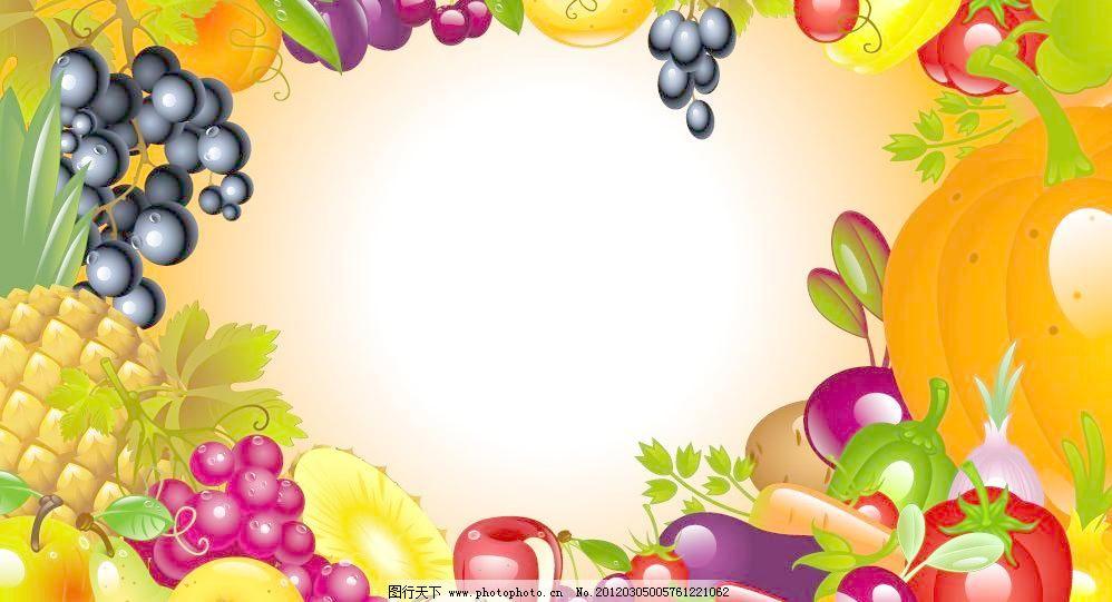 蔬菜水果边框图 可爱