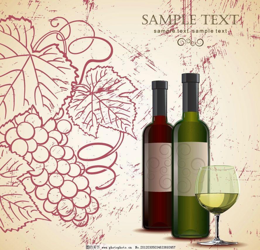 葡萄酒背景 红酒 怀旧 古典 欧式 底纹 矢量 葡萄酒红酒葡萄矢量