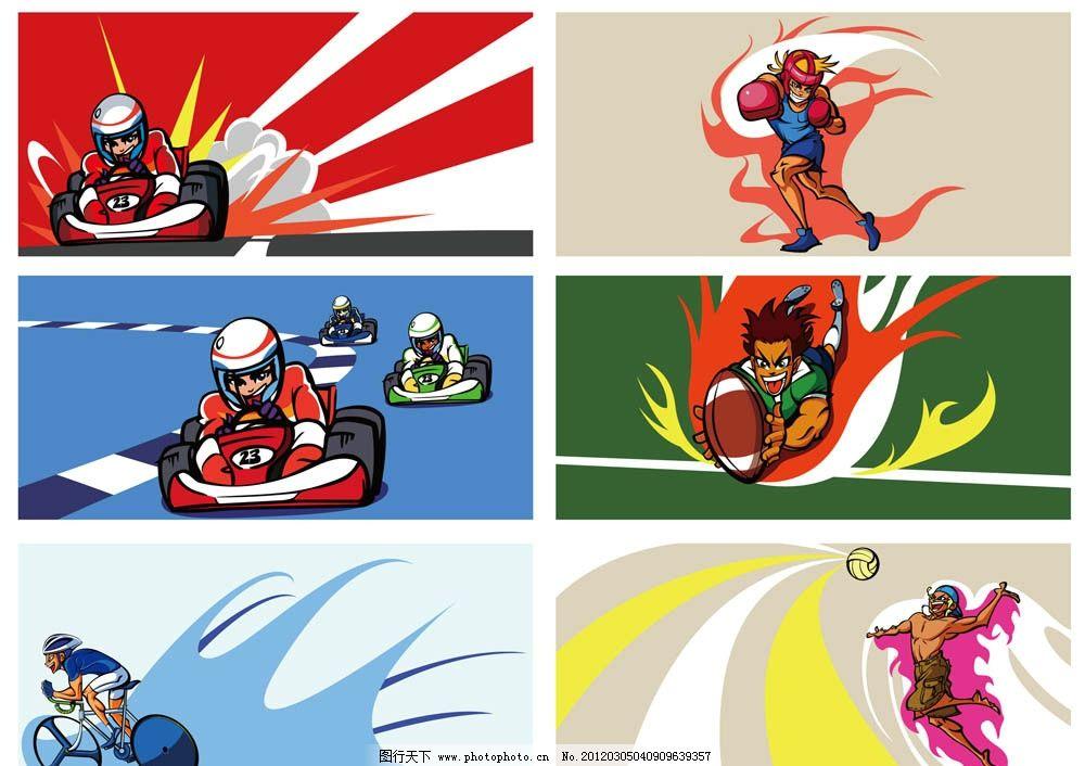 赛车相关的  手绘漫画