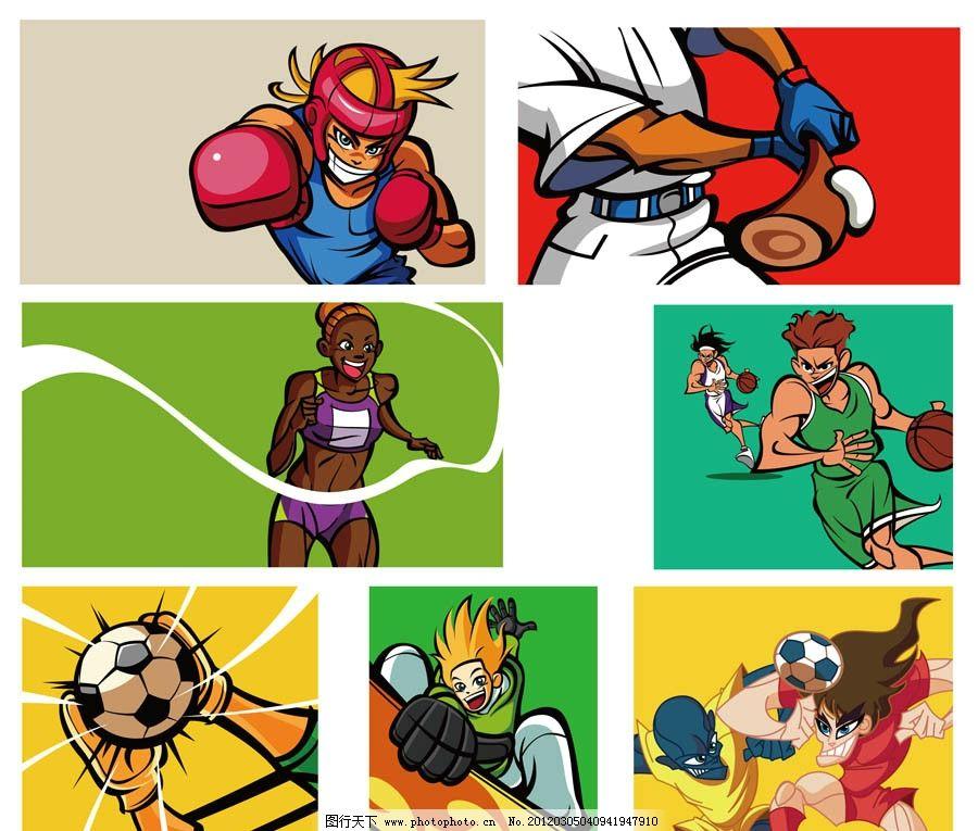 儿童画 卡通画 运动系列 矢量图 动漫 拳击 棒球 田径 篮球