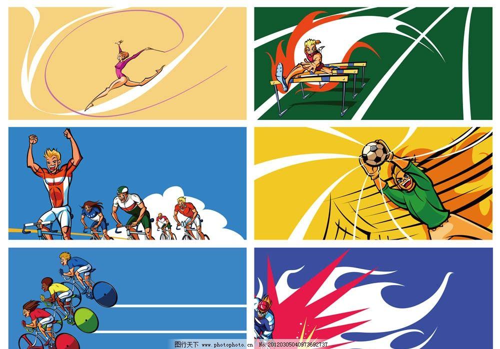 卡通人物 系列卡通形象 动感线条 运动装备 人物素材 爱心