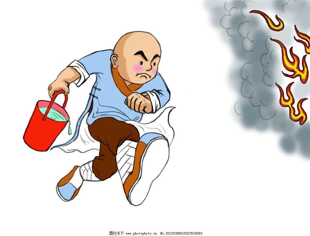 消防类漫画 救火 小和尚 水桶 动漫人物 动漫动画 设计 300dpi jpg