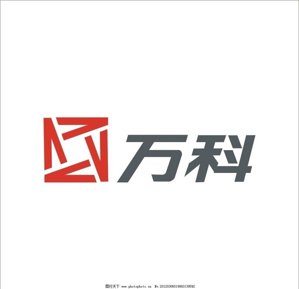 万科 logo 矢量logo 企业logo标志 标识标志图标 矢量 cdr