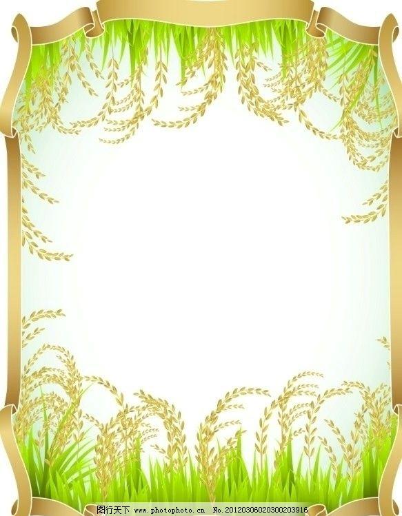 稻子 稻米 水稻 农作物 矢量图 矢量 稻 花纹花边 底纹边框 eps