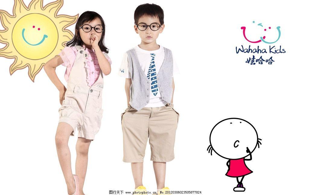 可爱孩童 服装 可爱 童装 春天 卡通 人物 阳光 帅气 男孩 女孩 眼镜 马甲 领带 儿童幼儿 人物图库 设计 300DPI JPG