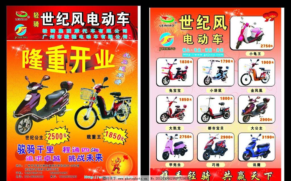 电动车宣传单 电动车 轻骑 骏程 宣传单 广告设计 矢量 cdr