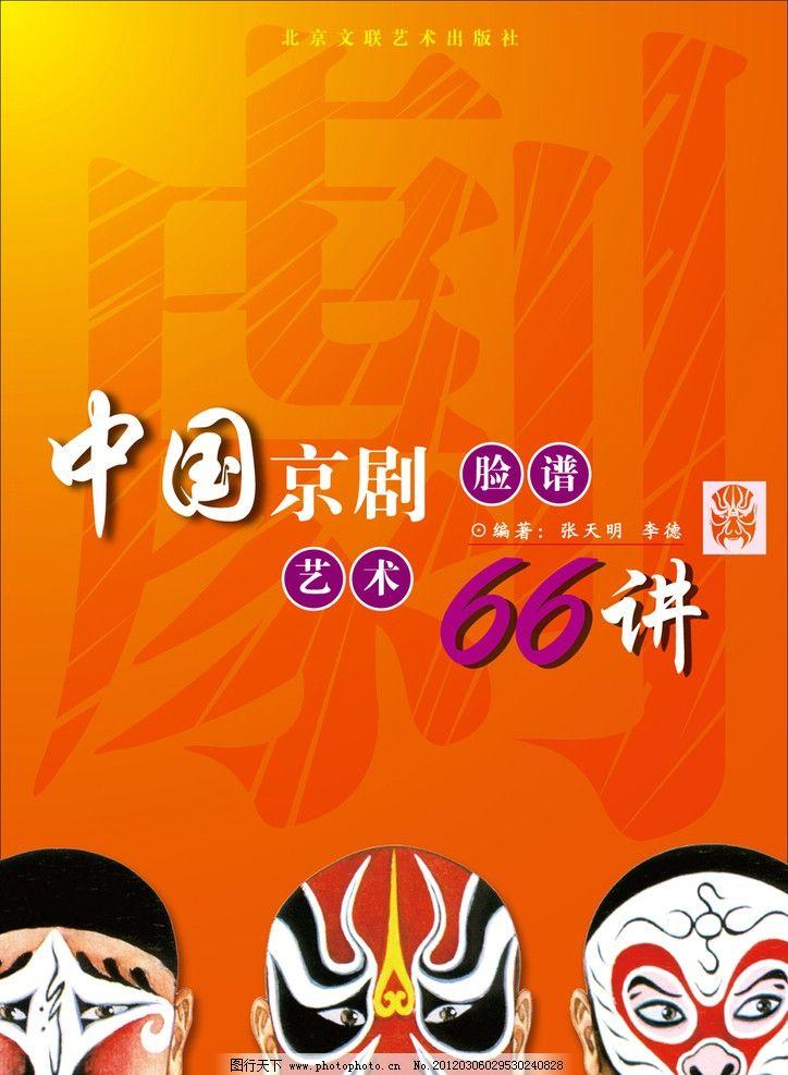 京剧脸谱艺术封面图片_设计案例_广告设计_图行天下