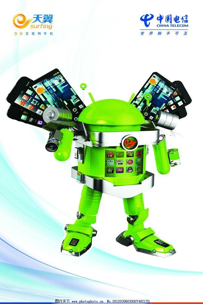 安卓机器人图片