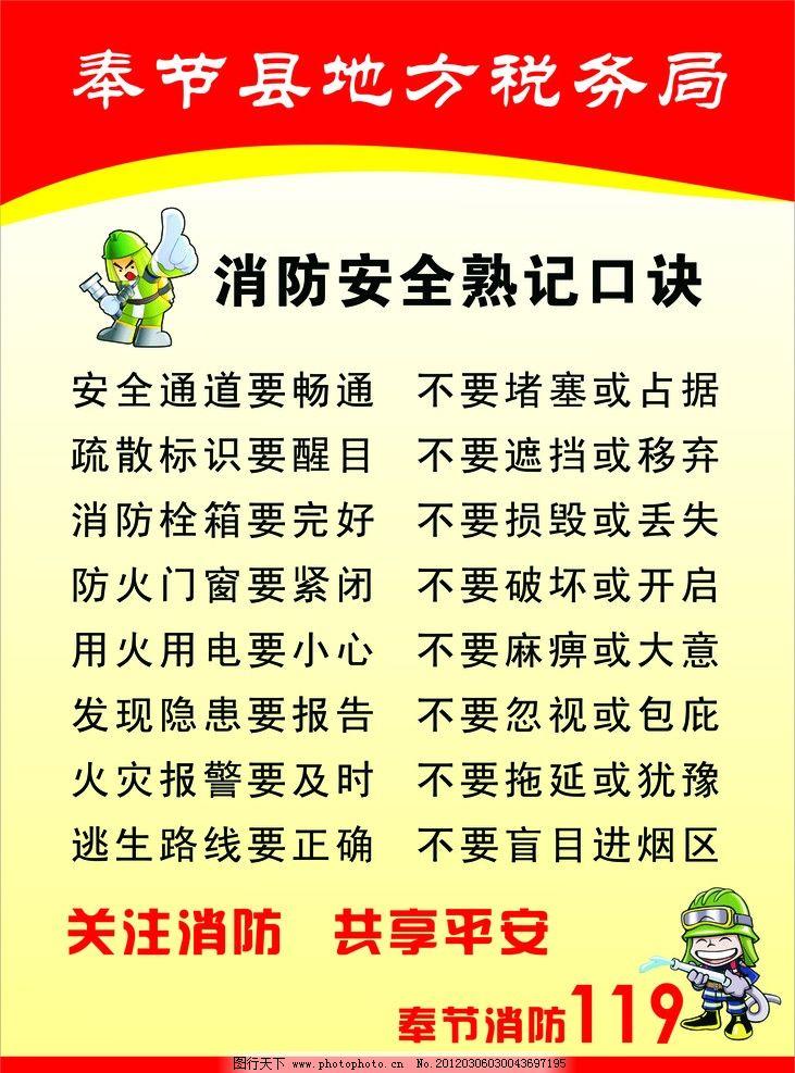 消防安全口诀 消防 安全 口诀 119 消防安全 海报设计 广告设计 矢量