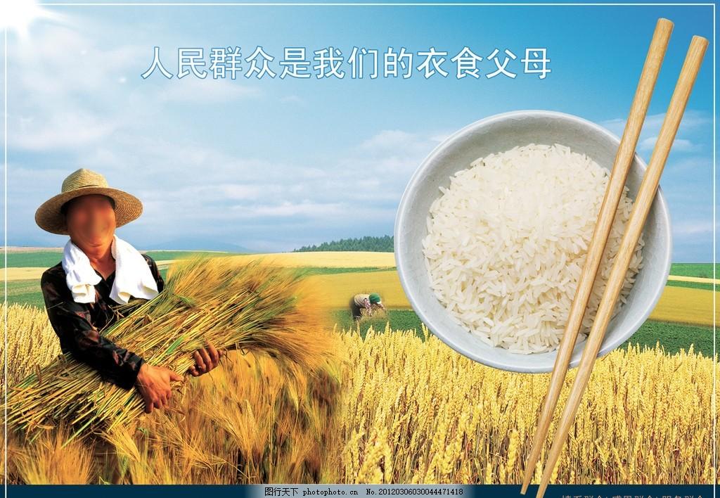 粮食公益广告 稻谷 丰收 农民 大米 饭碗 麦田 麦浪 广告设计模板