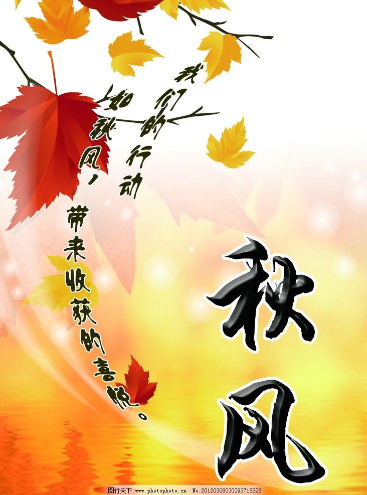 秋天 枫叶 秋风 春夏秋冬 海报设计 广告设计模板 源文件 100dpi psd