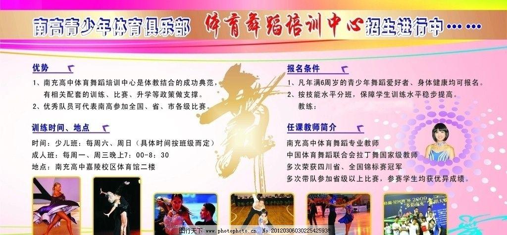 体育舞蹈培训中心 拉丁舞 舞蹈展板 展板背景 粉色背景 舞 学校展板