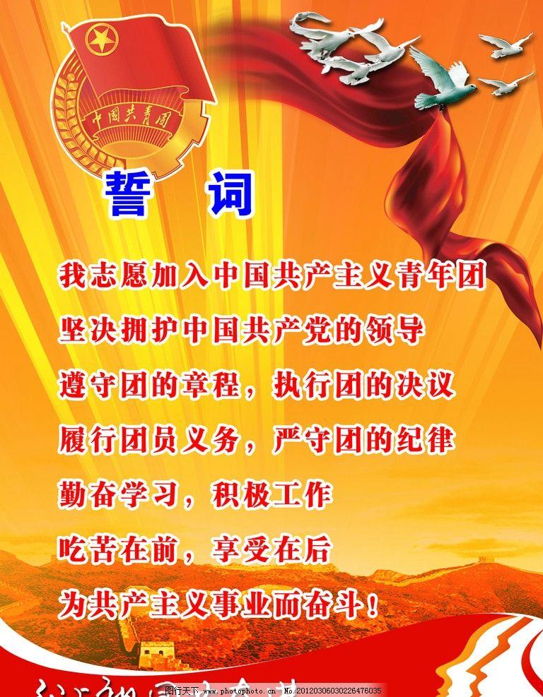 入团誓词 团标 白鸽 红丝带 誓词 展板模板 广告设计模板 源文件 300