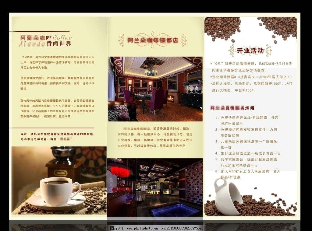 咖啡折页 西餐 甜品 美食 折扣 宣传单 矢量