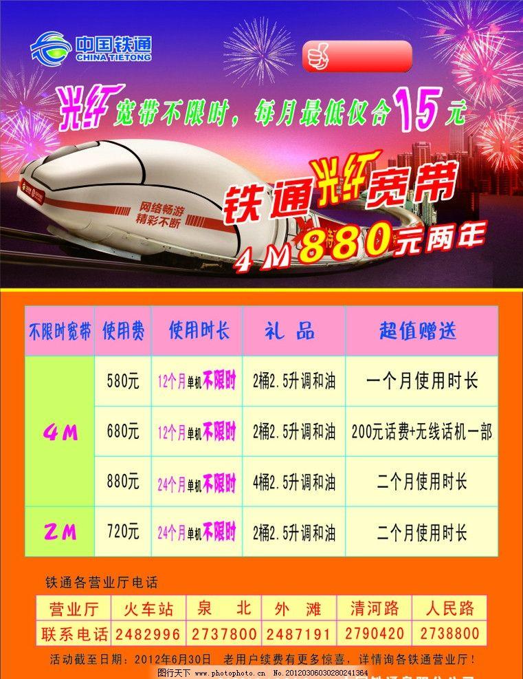 锦州铁通影院首页_铁通宣传单图片