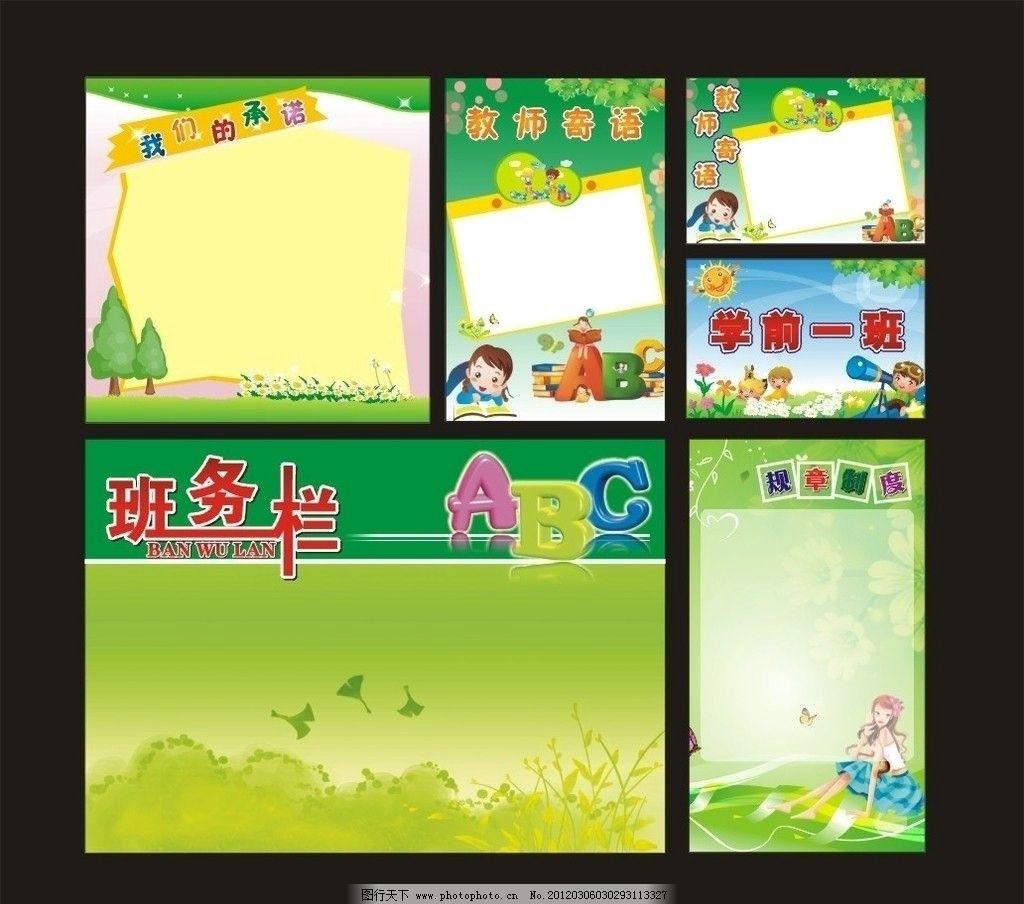 卡通展版 展版 幼儿园展版 展版设计 卡通展版设计 卡通 人物 卡通人物 幼儿园班牌 举牌设计 举牌 制度牌 幼儿园制度牌 幼儿园 班务栏 学习 教师寄语 寄语 矢量 cdr 展板模板 广告设计 CDR
