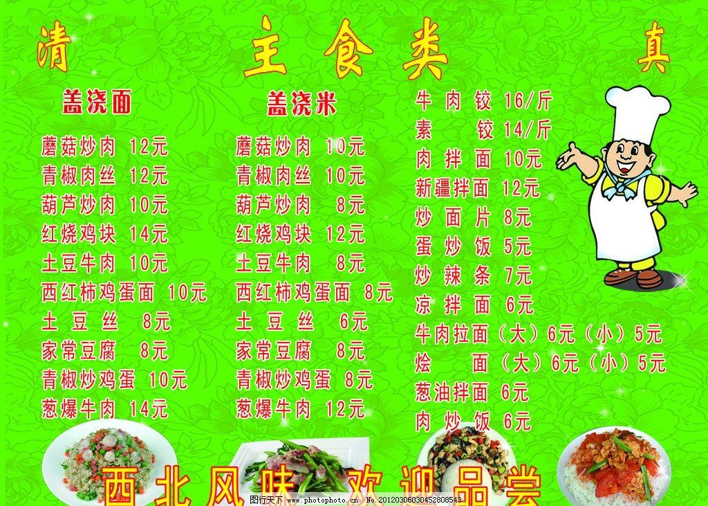 设计图库 广告设计 菜单菜谱  清真菜谱 清真价目表 绿色背景 时尚