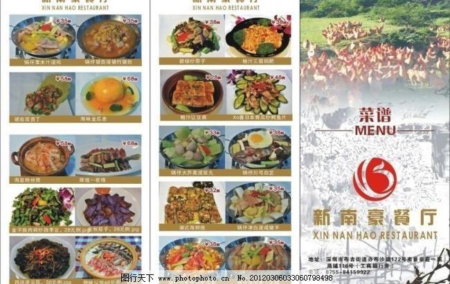 新南豪餐厅菜谱 菜谱 酒店菜谱 绿色菜谱 高档菜谱 精美菜谱 春季菜谱