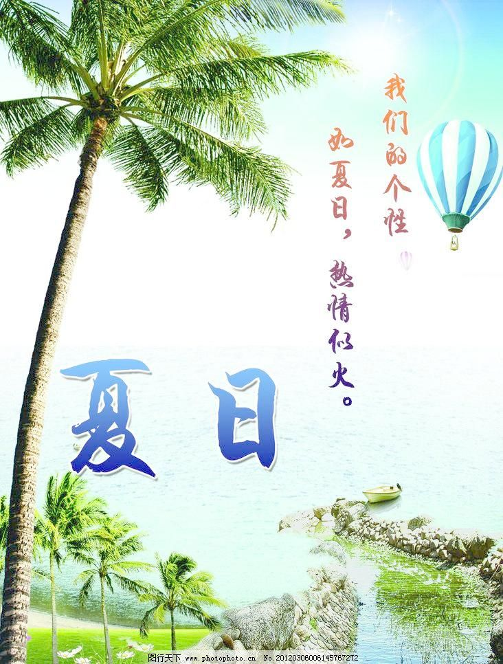 夏天模板,白云春夏秋冬广告设计图片海树天卢克减负海伯伦设计图怎么换图片