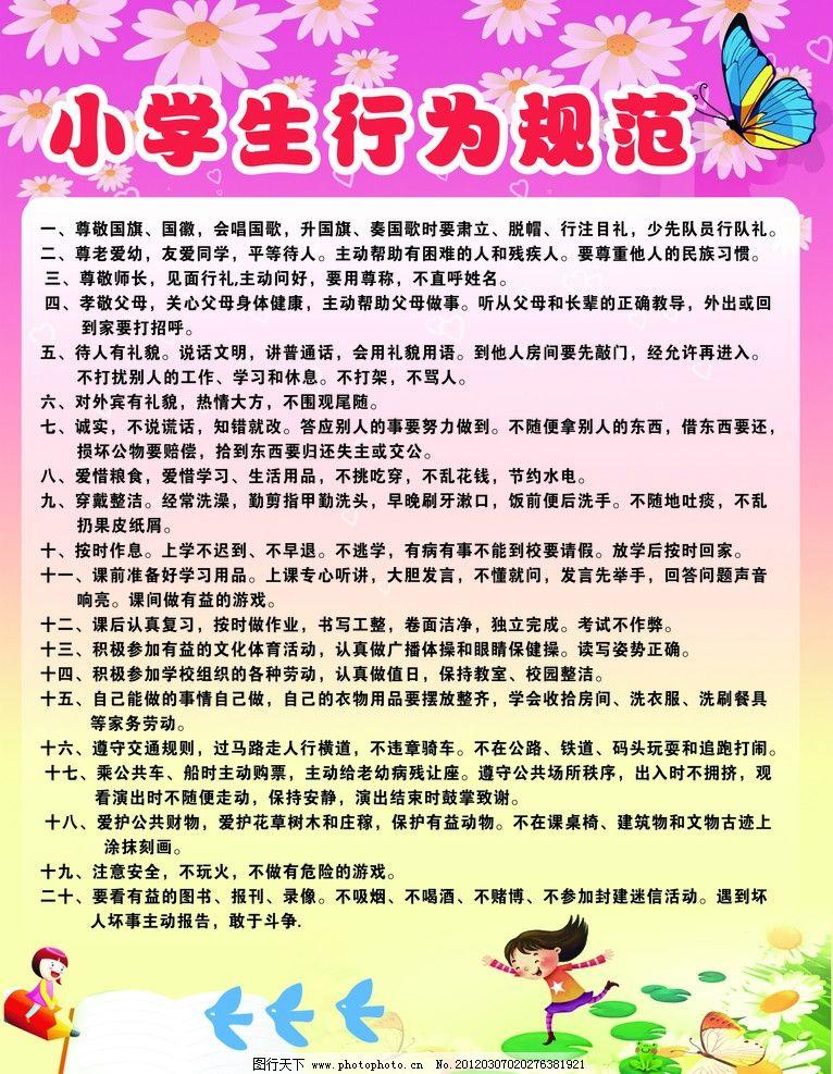 文明小学生行为规范2014中青海招聘小学教师图片