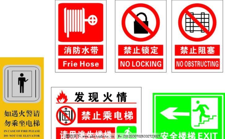 消防标识 矢量消防素材 消防水带 禁止锁定 禁止堵塞 禁止乘电梯 楼梯