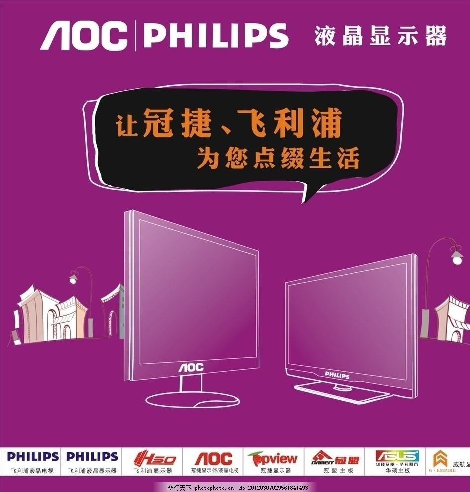 液晶显示器 冠捷 飞利浦 液晶电视 华硕 主板 显卡 卡通城市