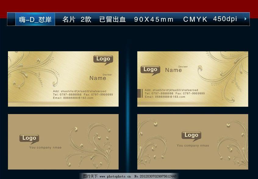 经典名片 名片模板 名片设计模版 名片模版 名片模板ps 名片背景 名片
