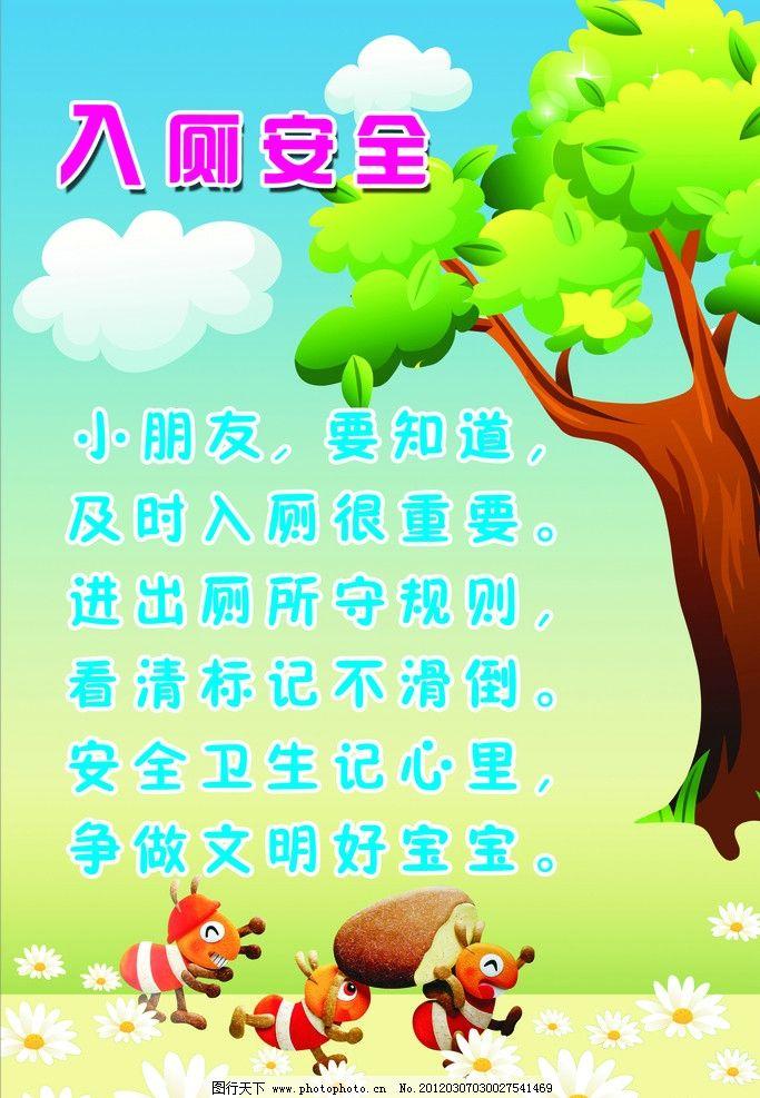 幼儿园入厕安全 卡通大树 蓝天白云 小蚂蚁 儿歌 海报设计 广告设计模