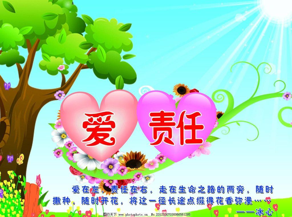幼儿园老师的爱和责任 爱心 大树 花草地 太阳 爱在左责任在右 海报