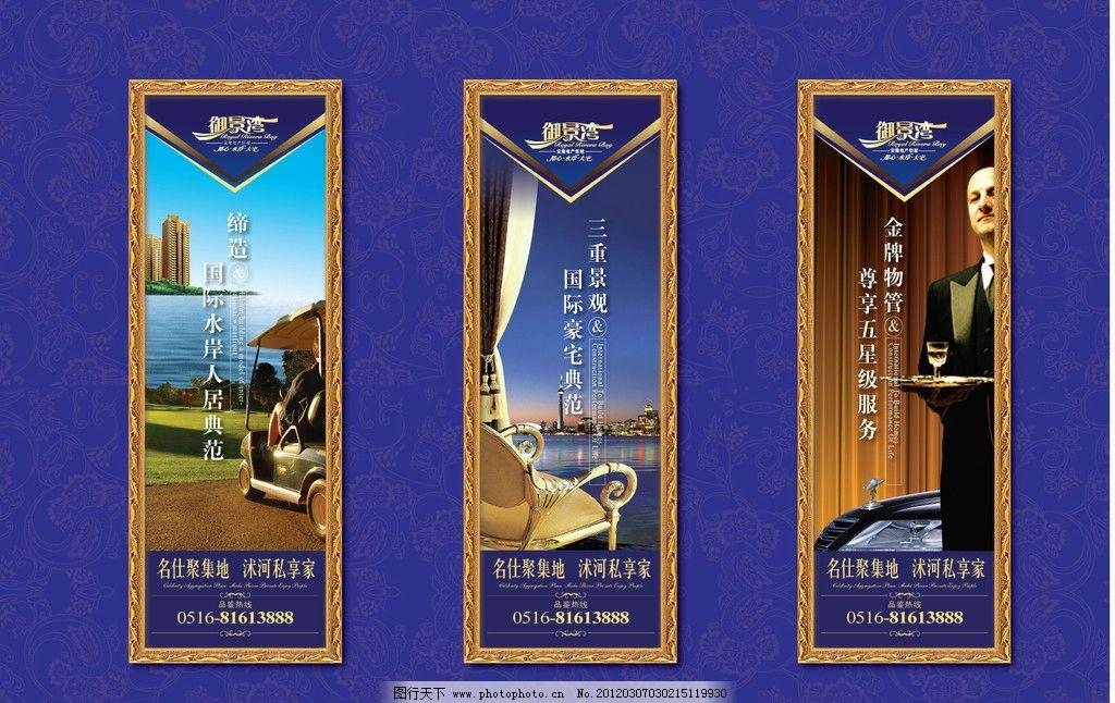 设计图库 广告设计 展板模板  房地产 展板 灯箱 地产 展会 广告牌