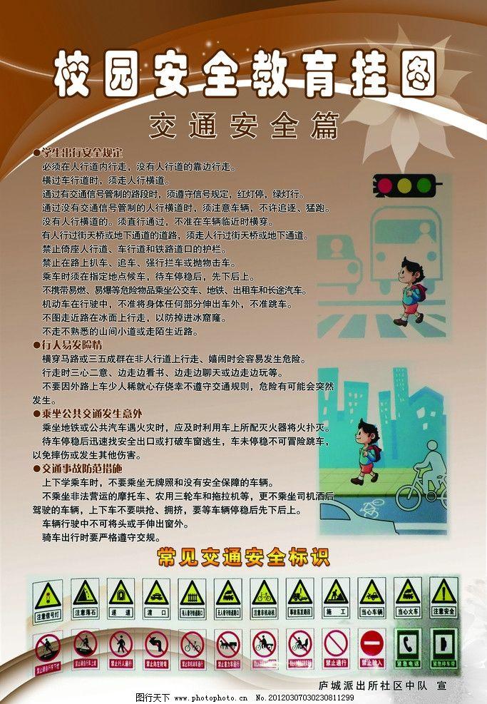 安全教育 挂图 展板 可修改 宣传背景 展板模板 广告设计 矢量 cdr