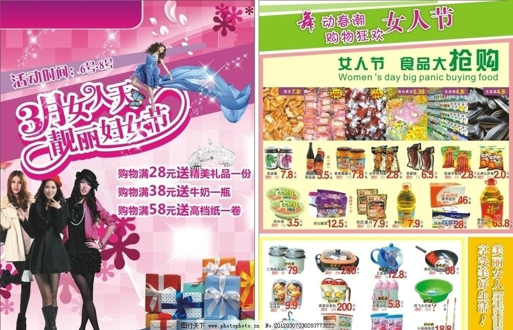 生鲜 副食图片 美女 购物美女 超市标题 dm宣传单 广告设计 矢量 cdr