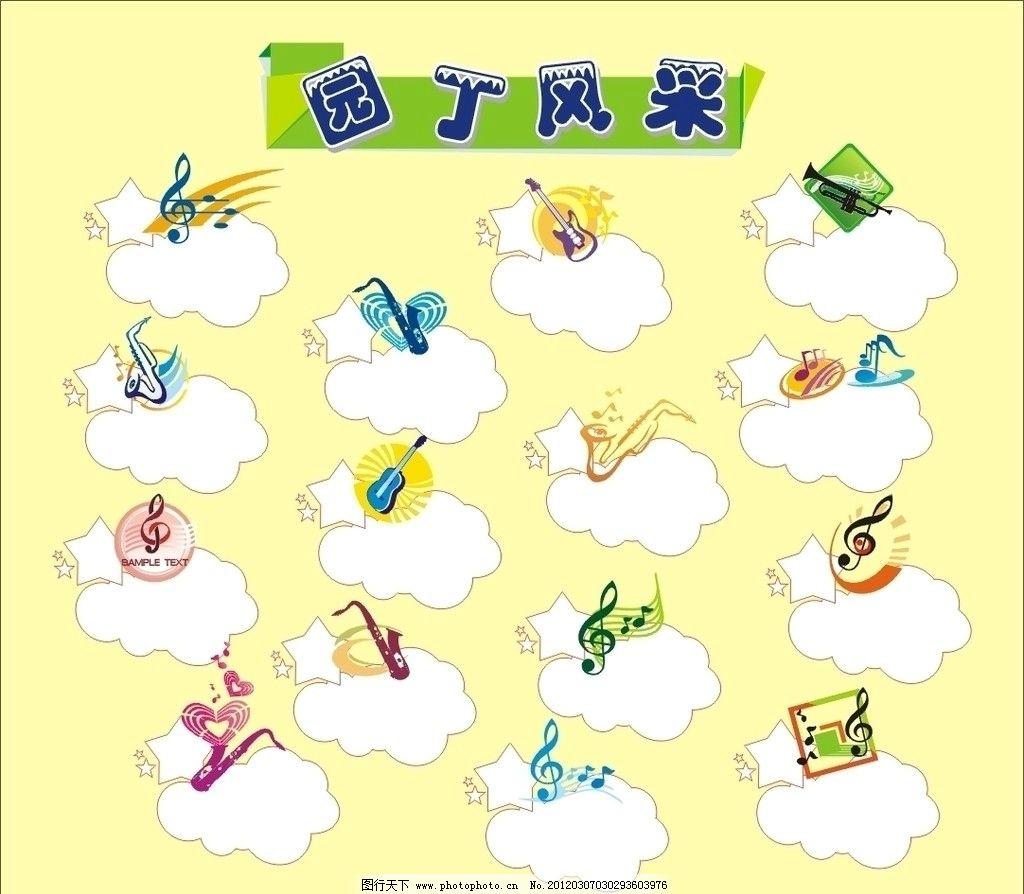 幼儿 园丁风采展板 音乐符 卡通 矢量 可爱 各种矢量乐器 素材 展板