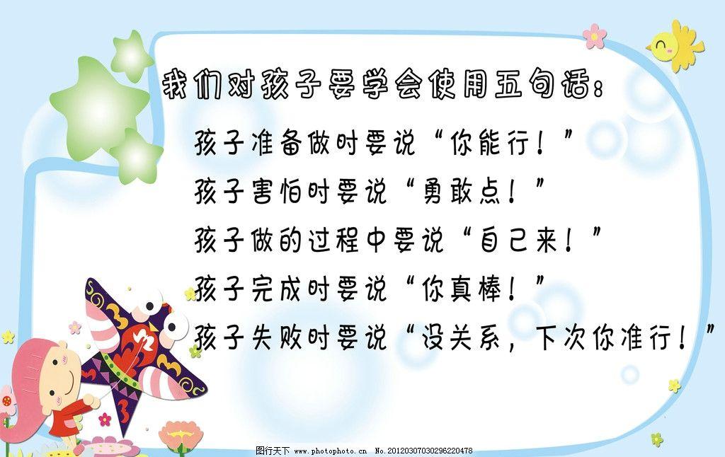 幼儿园文化展板广告图片