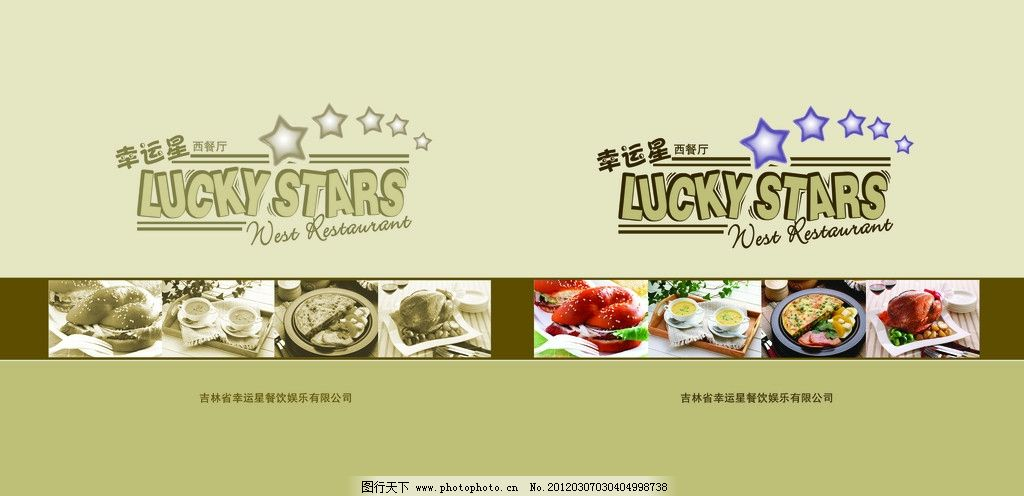 西餐菜单图片